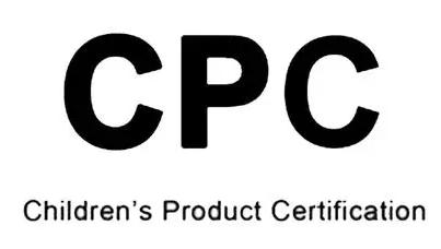 CPC证书-亚马逊CPC认证-儿童产品CPC认证-亚马逊要求的CPC证书